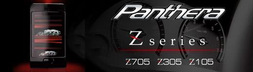 Panthera(パンテーラ)セキュリティシステム Zシリーズ